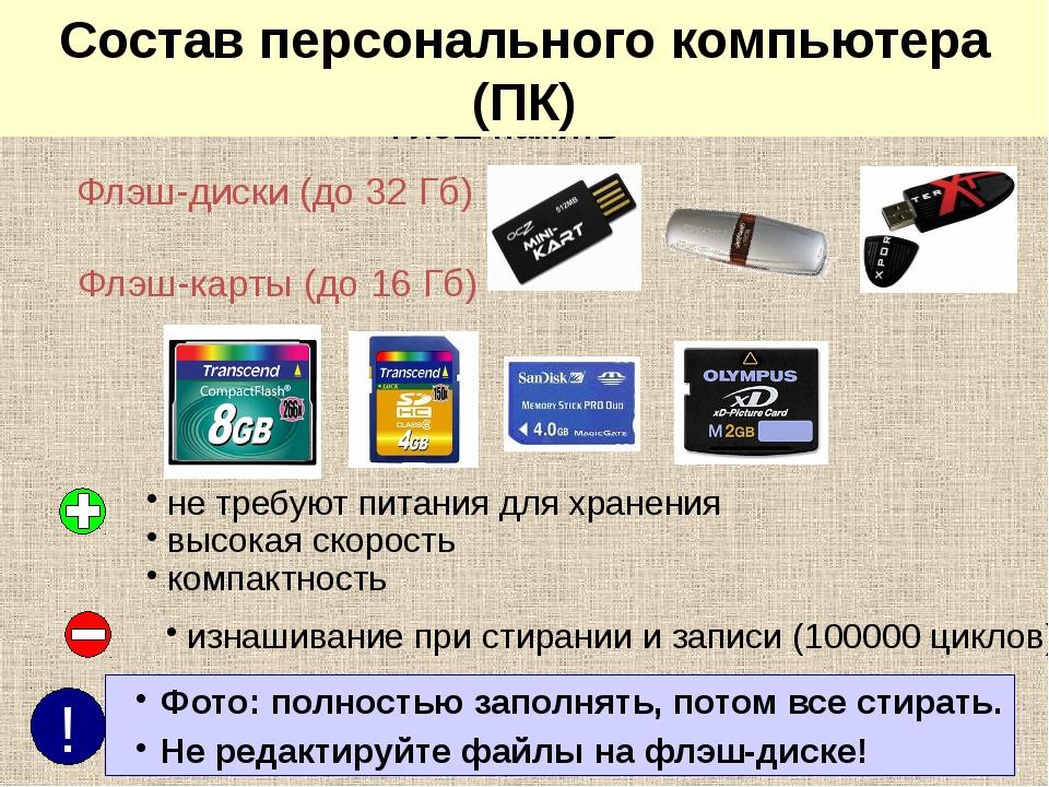 Флэш-память Флэш-диски (до 32 Гб) Флэш-карты (до 16 Гб) не требуют питания д...