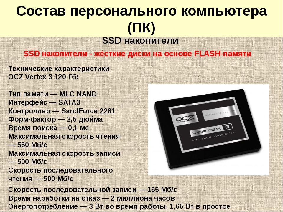 SSD накопители SSD накопители - жёсткие диски на основе FLASH-памяти Техничес...