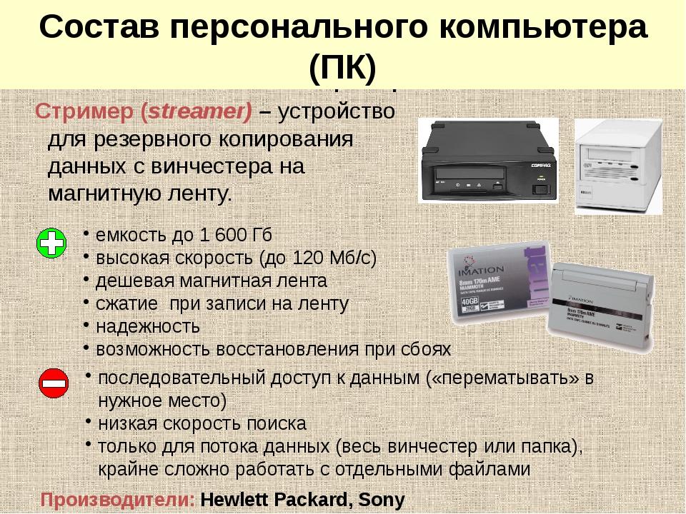 Стримеры Стример (streamer) – устройство для резервного копирования данных c...