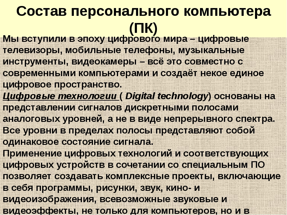 Состав персонального компьютера (ПК) Мы вступили в эпоху цифрового мира – циф...