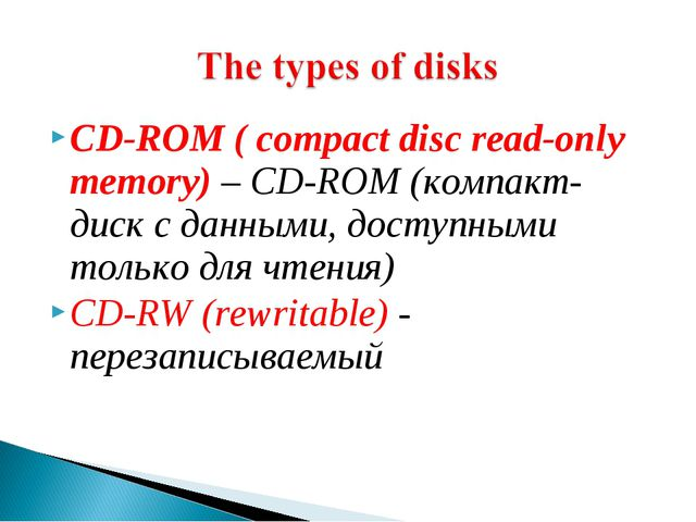 CD-ROM ( compact disc read-only memory) – CD-ROM (компакт-диск с данными, дос...