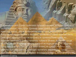 С древних времён Египет привлекал путешествеников, вызывал интерес у соседств