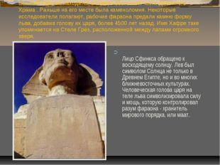 Великий Сфинкс находится в северо-восточной части Долинного Храма . Раньше на