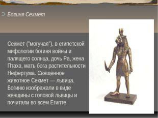 """Богиня Сехмет Сехмет (""""могучая""""), в египетской мифологии богиня войны и палящ"""
