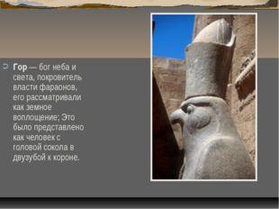 Гор — бог неба и света, покровитель власти фараонов, его рассматривали как зе