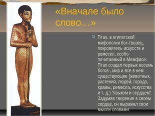 «Вначале было слово…» Птах, в египетской мифологии бог-творец, покровитель ис