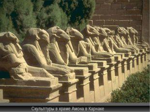 Скульптуры в храме Амона в Карнаке
