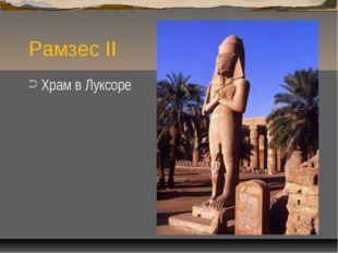 Рамзес II Храм в Луксоре