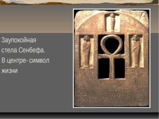 Заупокойная стела Сенбефа. В центре- символ жизни