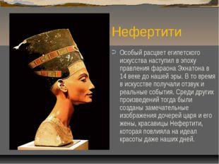 Нефертити Особый расцвет египетского искусства наступил в эпоху правления фар