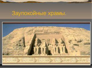Заупокойные храмы.