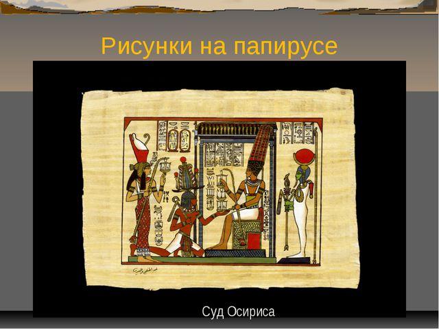Рисунки на папирусе Суд Осириса