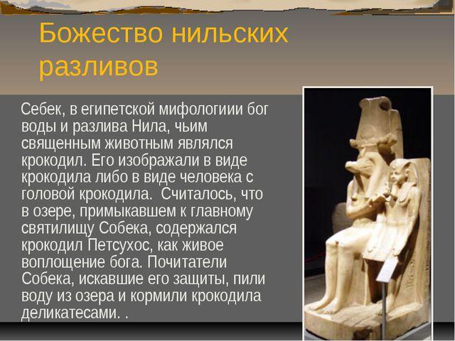 Божество нильских разливов Себек, в египетской мифологиии бог воды и разлива...