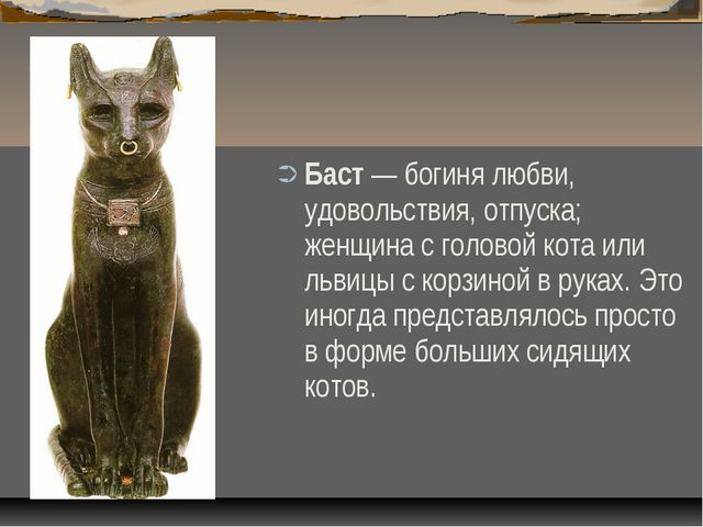 Баст — богиня любви, удовольствия, отпуска; женщина с головой кота или львицы...