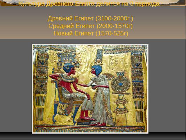 Культура Древнего Египта делится на 3 периода : Древний Египет (3100-2000г.)...