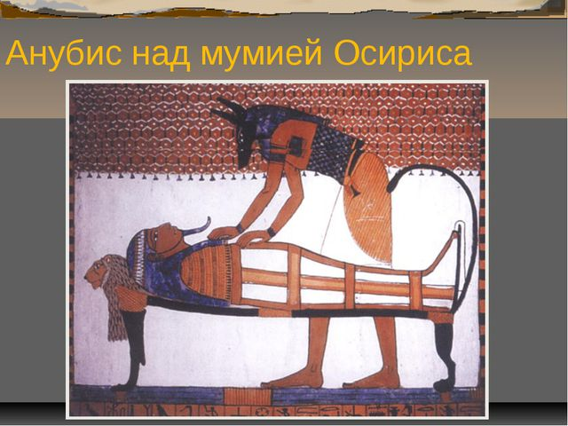 Анубис над мумией Осириса