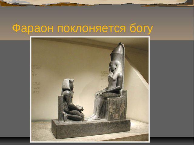 Фараон поклоняется богу