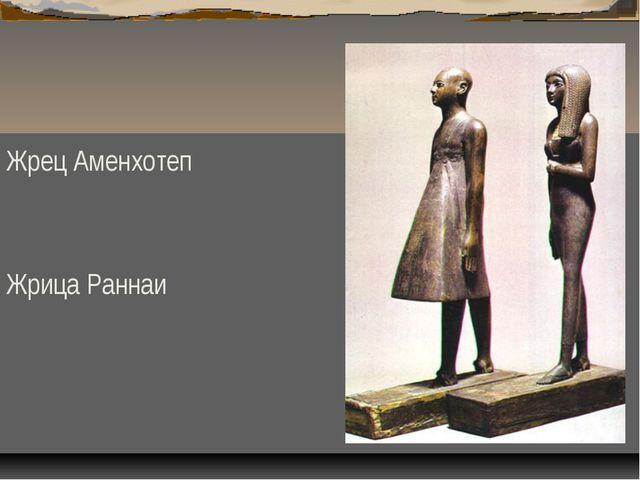 Жрец Аменхотеп Жрица Раннаи