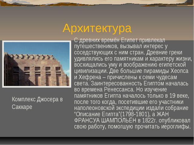 Архитектура С древних времён Египет привлекал путешествеников, вызывал интере...