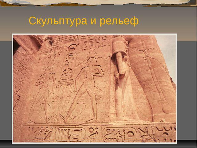 Скульптура и рельеф
