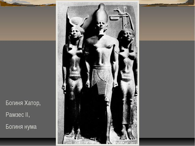 Богиня Хатор, Рамзес II, Богиня нума