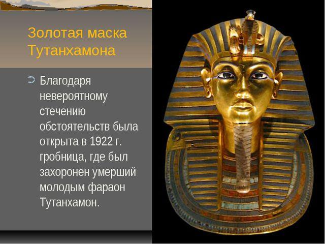 Золотая маска Тутанхамона Благодаря невероятному стечению обстоятельств была...