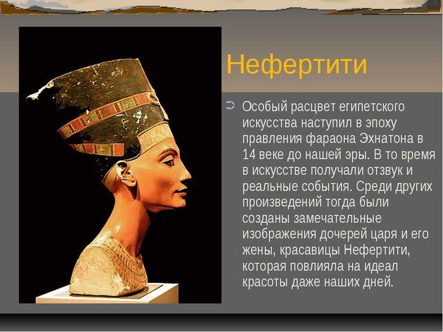 Нефертити Особый расцвет египетского искусства наступил в эпоху правления фар...