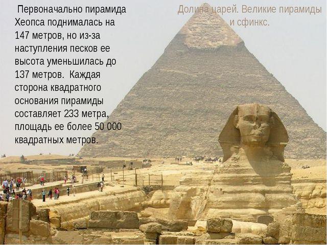 Долина царей. Великие пирамиды и сфинкс. Первоначально пирамида Хеопса подним...