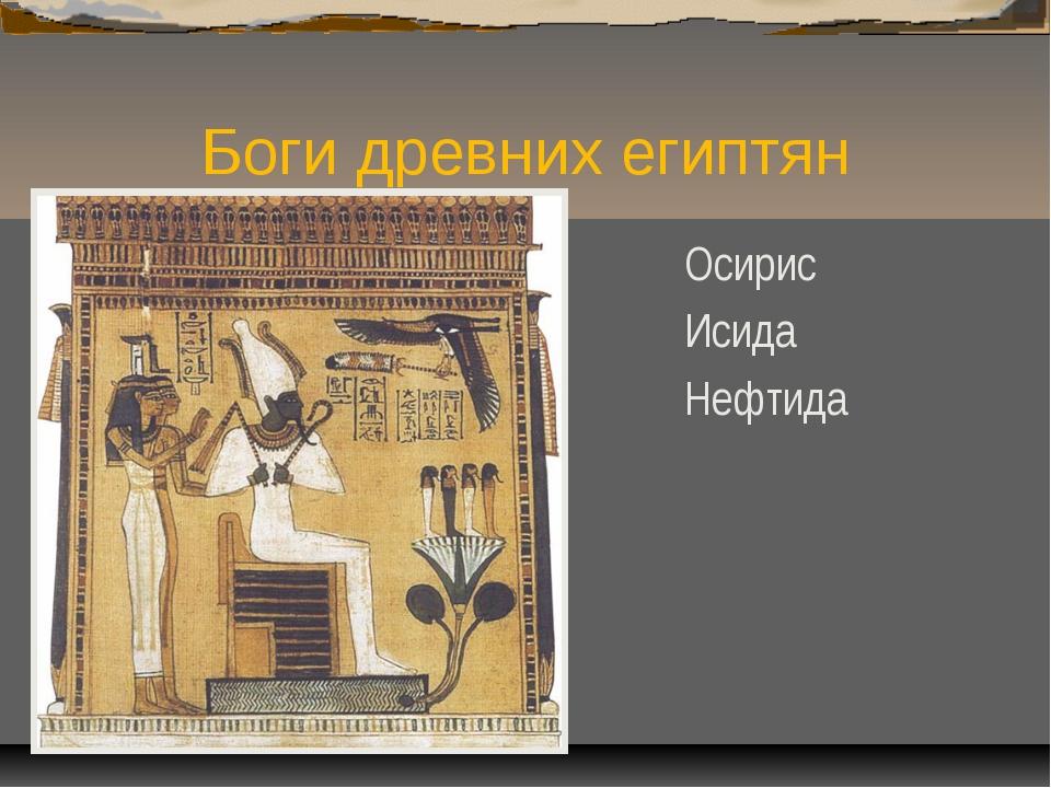 Боги древних египтян Осирис Исида Нефтида