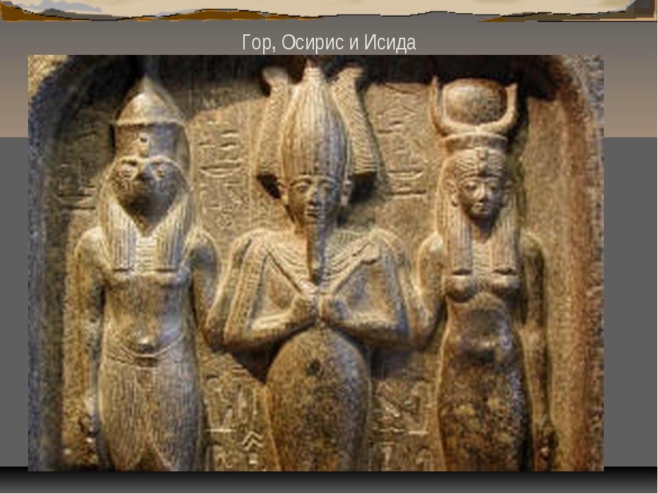 Гор, Осирис и Исида