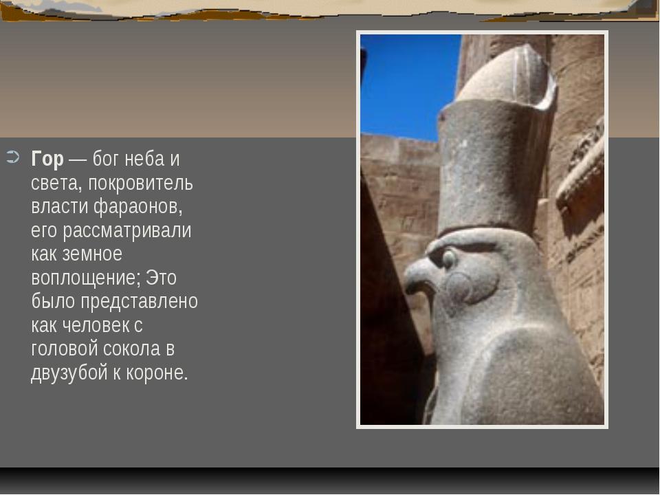 Гор — бог неба и света, покровитель власти фараонов, его рассматривали как зе...