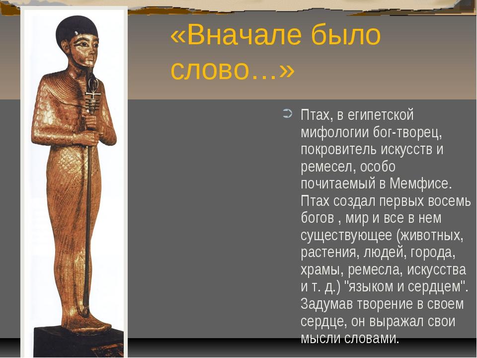 «Вначале было слово…» Птах, в египетской мифологии бог-творец, покровитель ис...