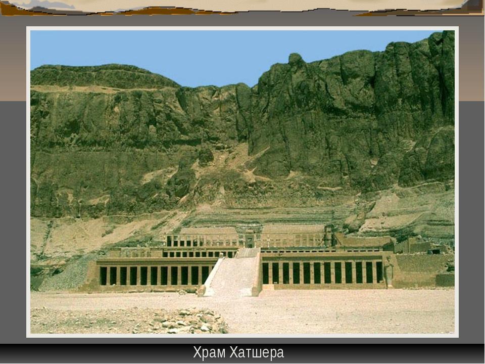 Храм Хатшера