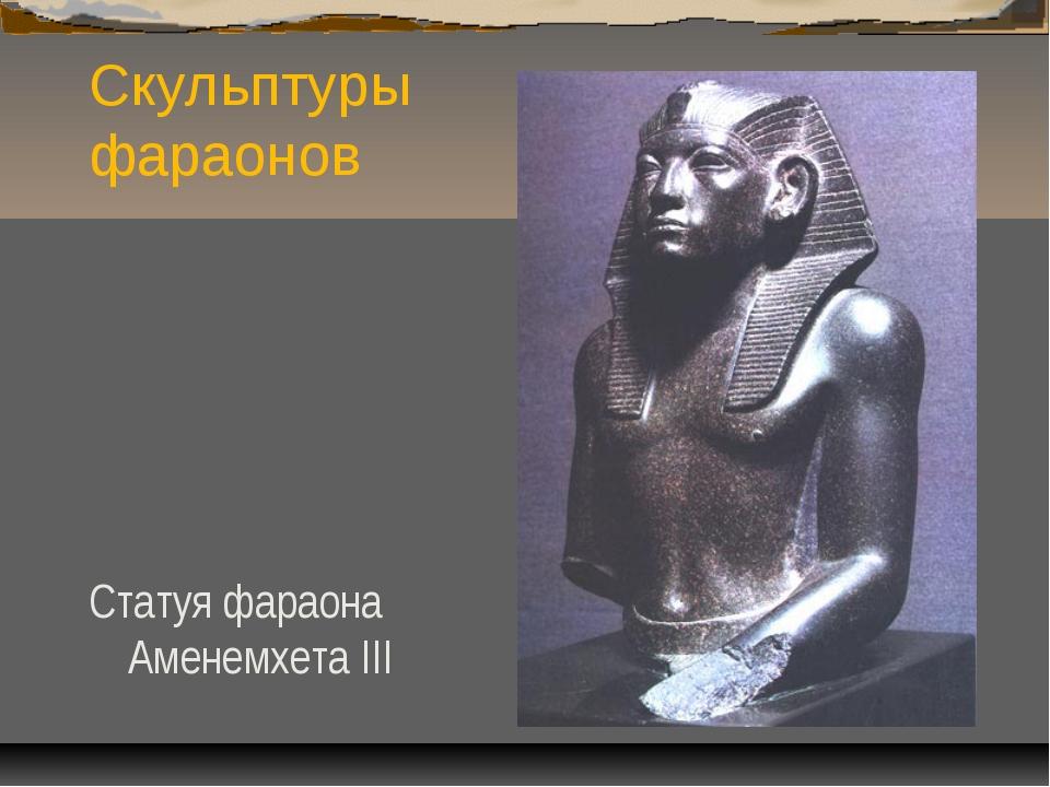 Скульптуры фараонов Статуя фараона Аменемхета III