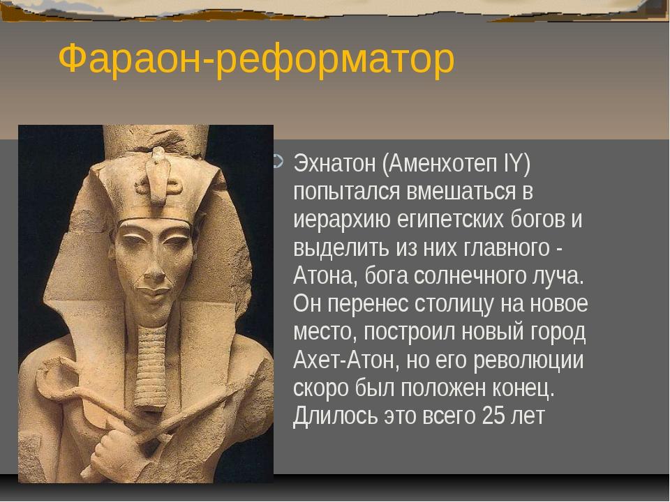 Фараон-реформатор Эхнатон (Аменхотеп IY) попытался вмешаться в иерархию египе...