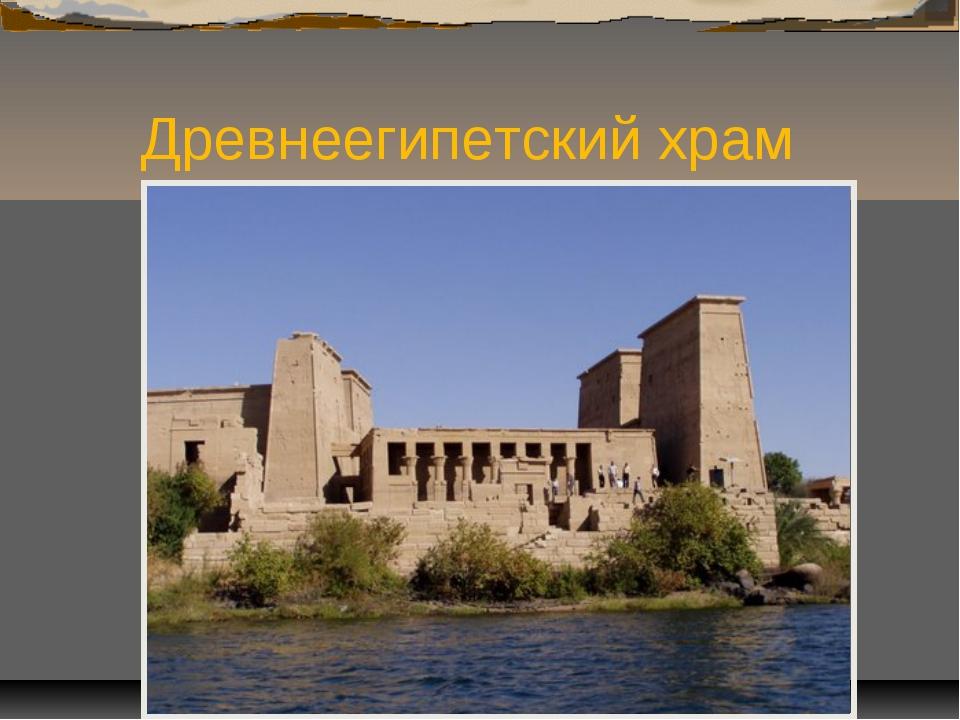 Древнеегипетский храм
