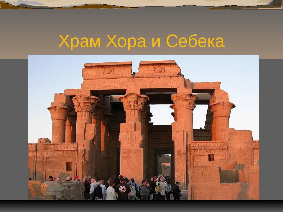 Храм Хора и Себека