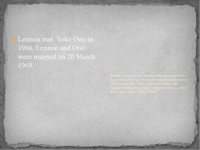 Lennon met Yoko Ono in 1966. Lennon and Ono were married on 20 March 1969. Л...