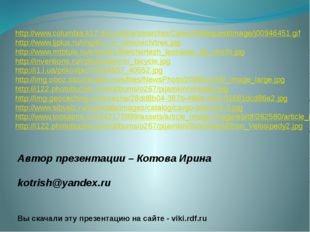 Автор презентации – Котова Ирина kotrish@yandex.ru Вы скачали эту презентацию