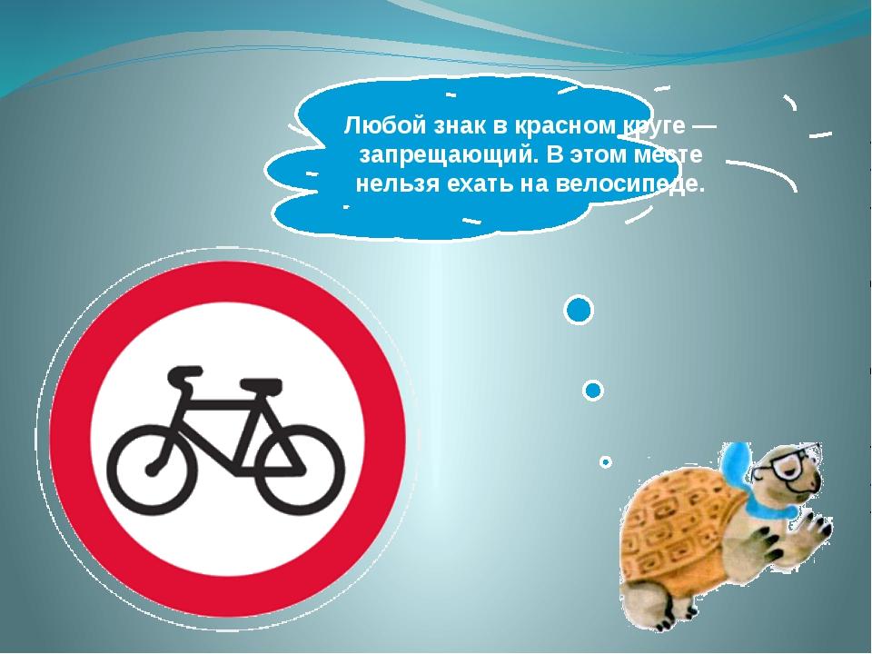 Любой знак в красном круге — запрещающий. В этом месте нельзя ехать на велос...