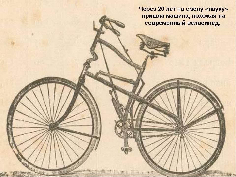 Через 20 лет на смену «пауку» пришла машина, похожая на современный велосипед.
