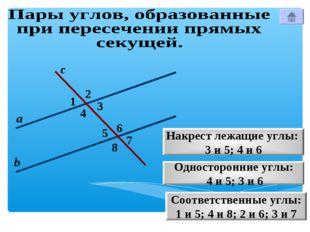 2 1 4 с 7 3 8 6 5 Накрест лежащие углы: 3 и 5; 4 и 6 Односторонние углы: 4 и