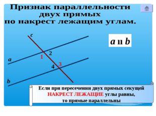 1 с 2 3 4 а b Если при пересечении двух прямых секущей НАКРЕСТ ЛЕЖАЩИЕ углы р