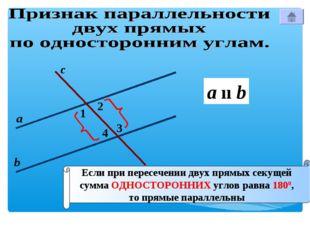 1 с 2 3 4 а b Если при пересечении двух прямых секущей сумма ОДНОСТОРОННИХ уг