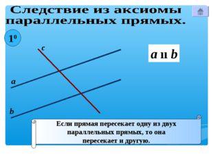 Если прямая пересекает одну из двух параллельных прямых, то она пересекает и