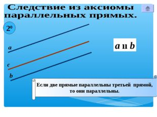 Если две прямые параллельны третьей прямой, то они параллельны. 20 с а b a ıı b