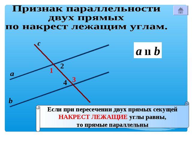 1 с 2 3 4 а b Если при пересечении двух прямых секущей НАКРЕСТ ЛЕЖАЩИЕ углы р...