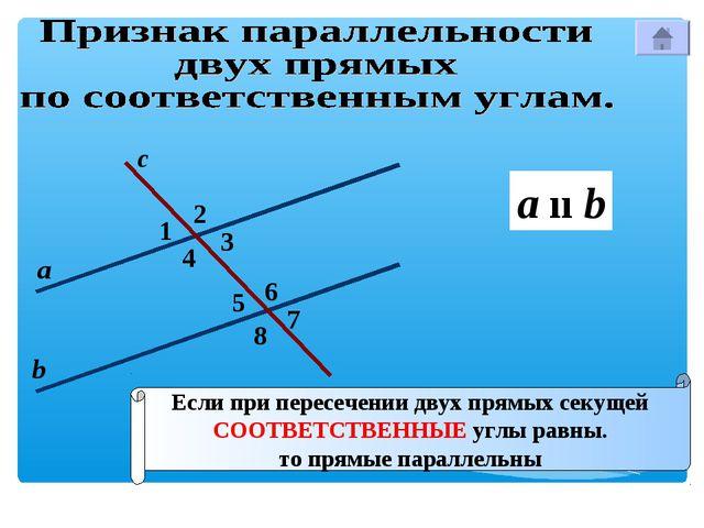 2 1 4 с 7 3 8 6 5 а b Если при пересечении двух прямых секущей СООТВЕТСТВЕННЫ...