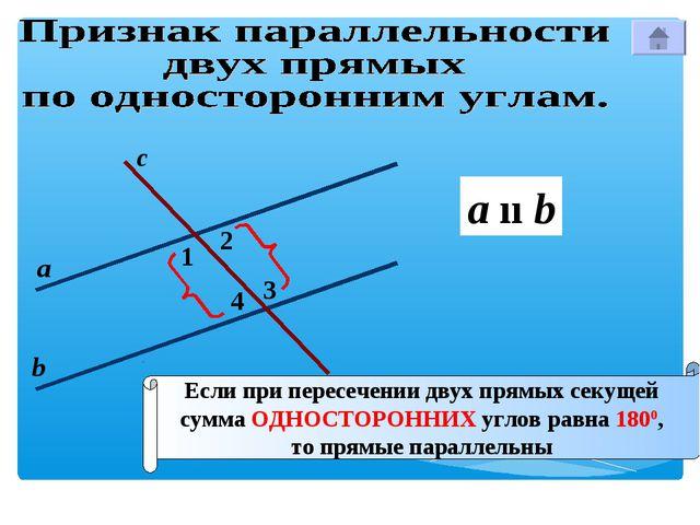1 с 2 3 4 а b Если при пересечении двух прямых секущей сумма ОДНОСТОРОННИХ уг...