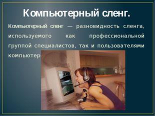 Компьютерный сленг. Компьютерный сленг — разновидность сленга, используемого